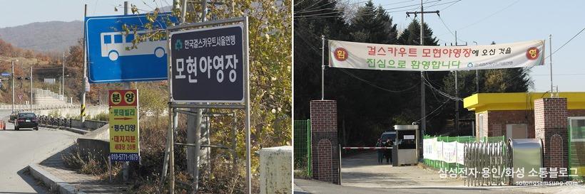 서울걸스카우트 서울연맹이 설립한 모현야영장
