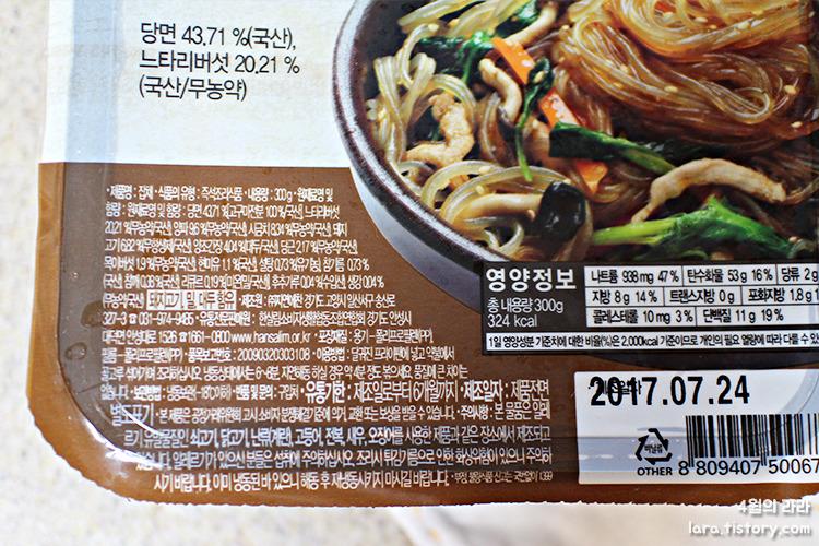 한살림_잡채_잡채밥