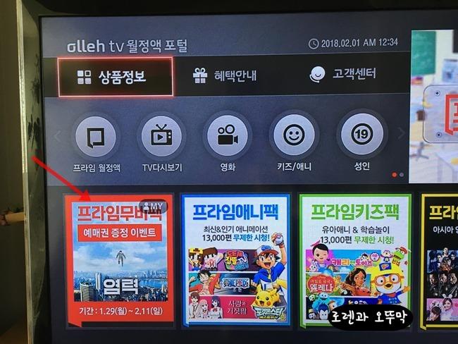 올레 티비 콘텐츠 이용권 조회 및 해지 방법8