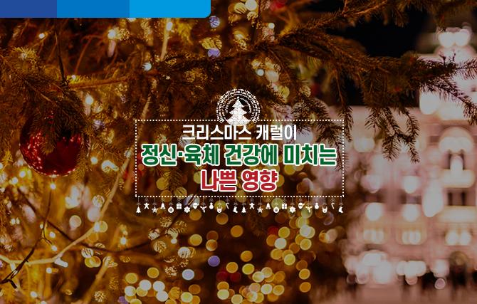 크리스마스 캐럴이 정신•육체 건강에 미치는 나쁜 영향