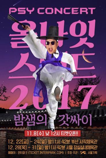 """8년만에 싸이 YG 결별 """"막 가는 것이 싸이다"""""""