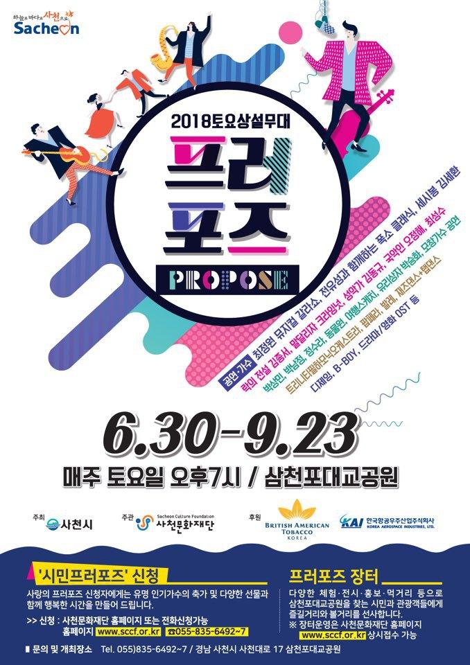 2018 토요상설무대 RPOPOSE 공연