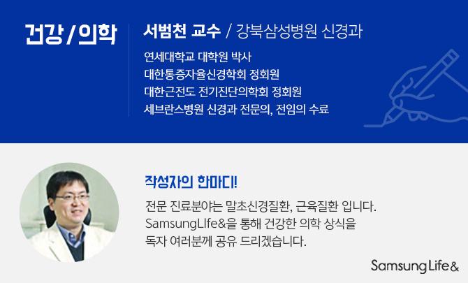 강북삼성병원 신경과 서범천 교수 말초신경질환