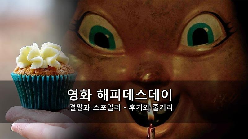 영화 해피데스데이 결말과 스포일러 - 후기와 줄거리