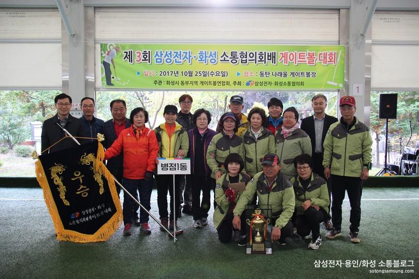 삼성전자·화성 소통협의회 배 게이트볼 대회 최종 우승팀