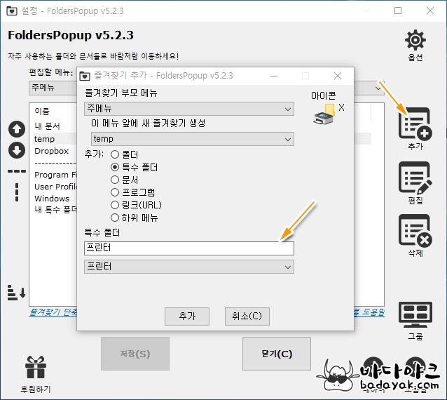 윈도우10 강력 추천 프로그램