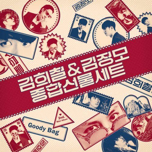 KIM HEECHUL & KIM JUNGMO – Ulsanbawi Lyrics [English, Romanization]