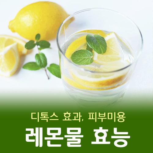 레몬물 효능 디톡스 효과와 부작용 알아보기