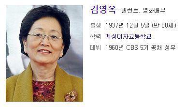 탤런트 김영옥 프로필