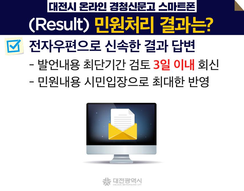대전시 온라인 경청신문고 카드뉴스