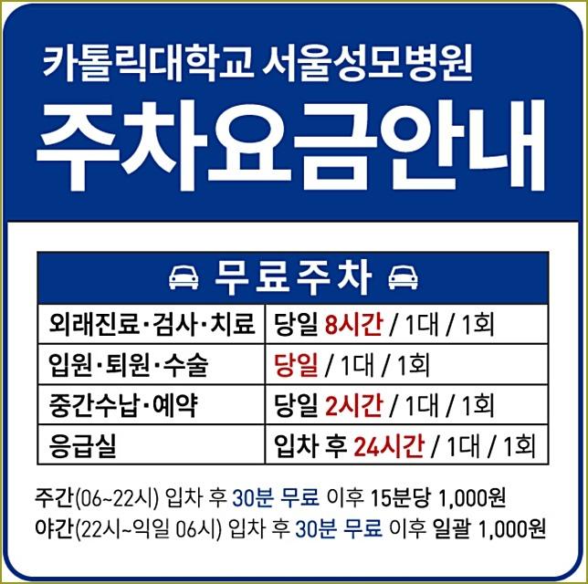 강남 성모병원 주차요금
