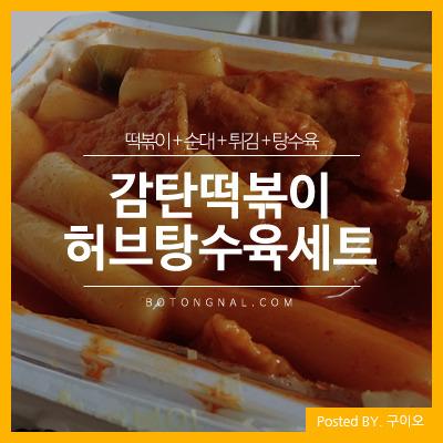 감탄떡볶이 탕수육 세트메뉴 가격 맛 모두 칭찬해!