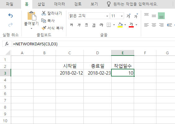 엑셀 - 두 날짜 사이의 휴일을 제외한 작업일수 구하기(NETWORKDAYS 함수)