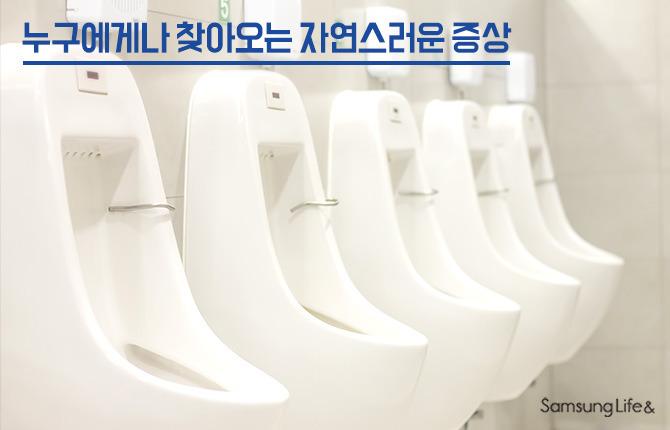 남성용 소변기 화장실 남자화장실