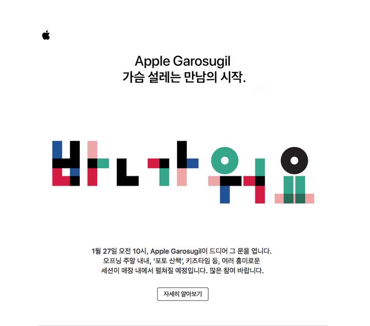 애플스토어 공식매장 강남 국내 최초 오픈