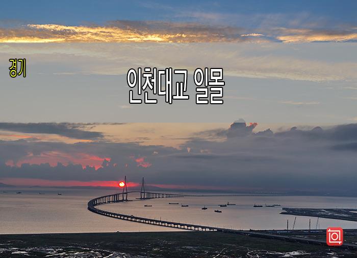 인천대교 일몰