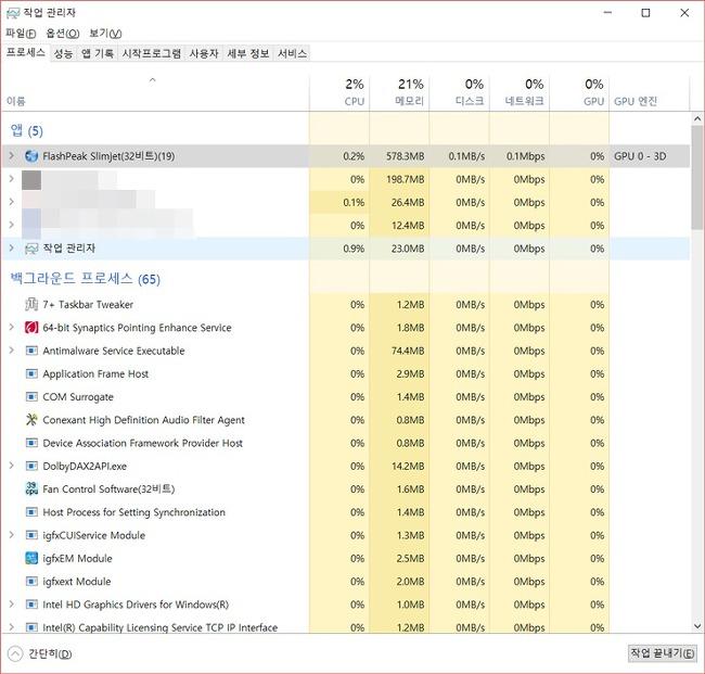 윈도우 PC 컴퓨터 웹브라우저 추천 크롬 기반 슬림젯 Slimjet