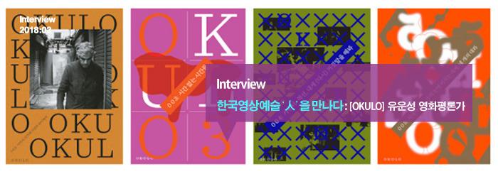 한국 영상예술'人'을 만나다 : [OKULO] 유운성 영화평론가 _Interview