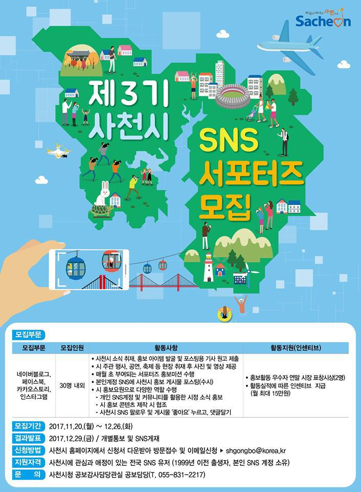 제3기 사천시 'SNS서포터즈' 모집(11. 20. ~ 12. 26까지)