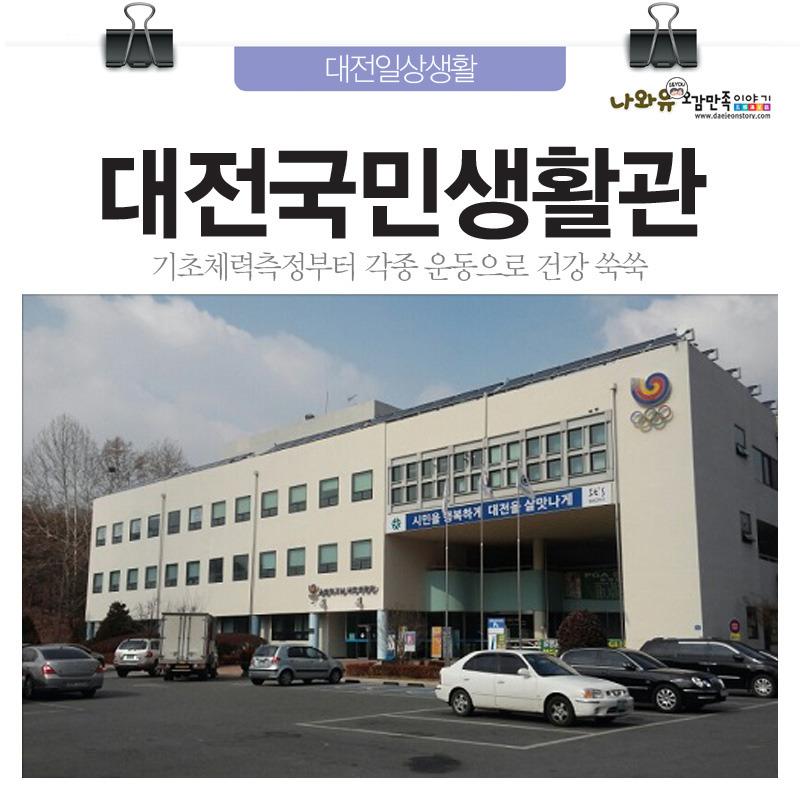 대전올림픽기념국민생활관