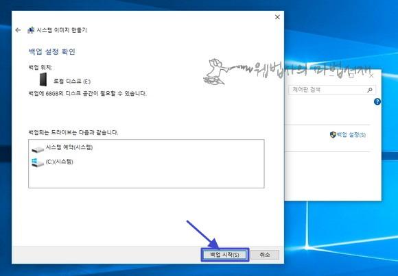 윈도우10 시스템 이미지 만들기 백업 설정 확인