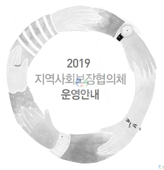2019 지역사회보장협의체 운영 안내