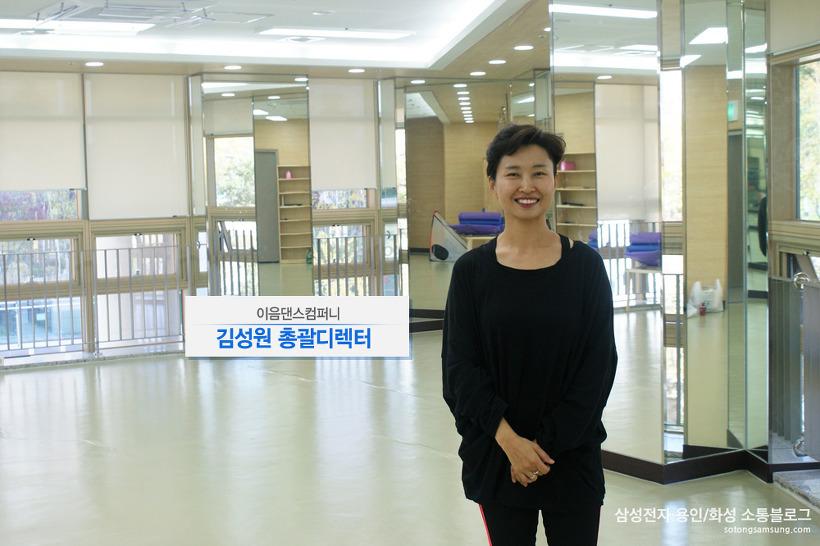 김성원 총괄디렉터 / 이음댄스컴퍼니