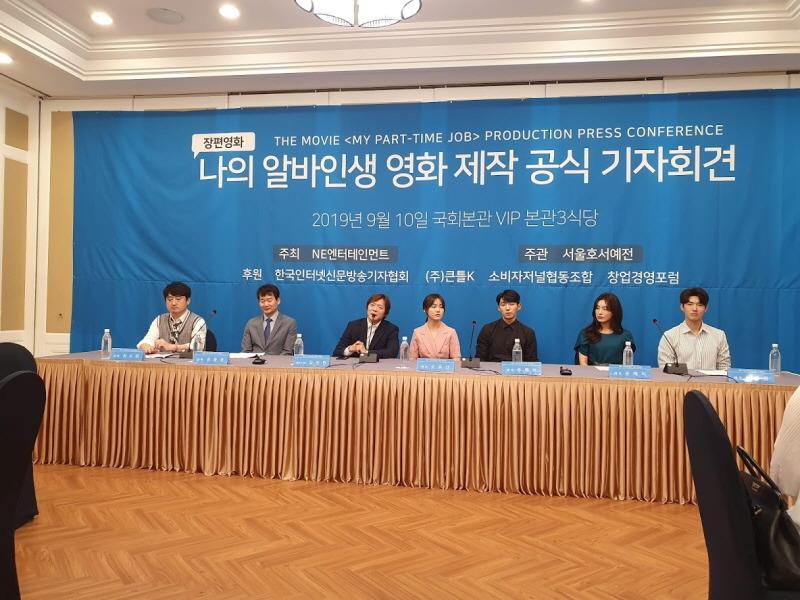 영화 '나의 알바인생', 국회 본관에서 영화 제작 공식 기자회견 열어