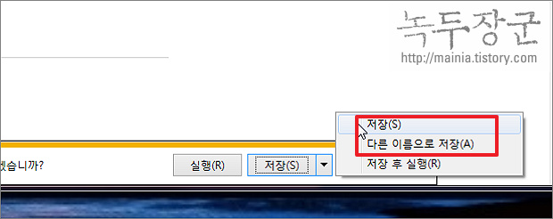 윈도우7(Windows 7) 익스플로러11 다운로드 경로, 폴더 위치 변경하기