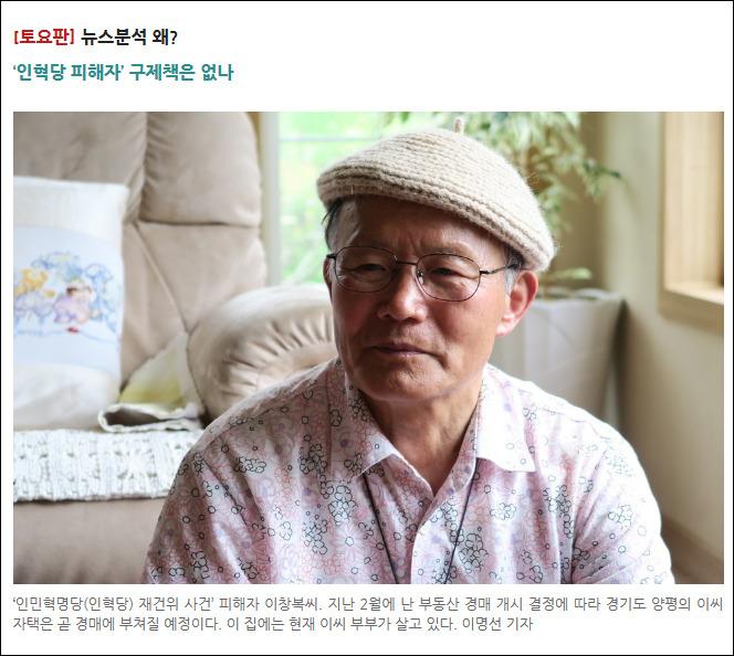 인혁당 피해자들의 '빚고문'