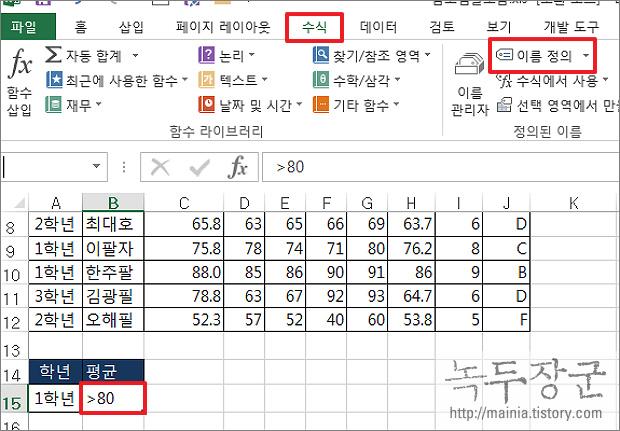 엑셀 Excel 이름 정의를 통해 특정 위치로 쉽게 이동하는 방법