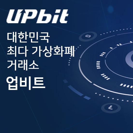 카카오, 국내 최다 코인 거래소 '업비트 (UPbit)' 사전 예약 실시