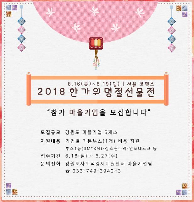 [공고] 강원도사회적경제지원센터   2018 한가위 명절선물전 참가기업 모집 공고