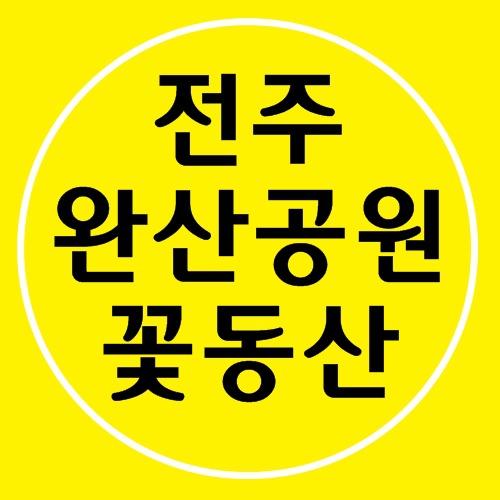 전주 완산공원 꽃동산 겹벚꽃