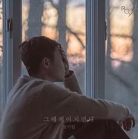 """"""" 그때 헤어지면 돼 ... """" - 로이킴   자동재생/반복듣기/가사/뮤비"""