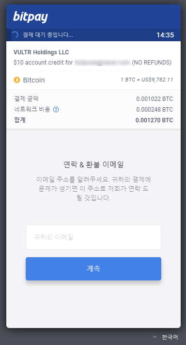 Vultr VPS Bitcoin 결제 가능