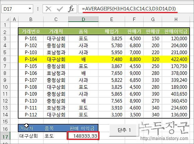 엑셀 Excel 수식에서 참조하는 값이 변경될 때 자동계산과 수동계산으로 설정하는 방법
