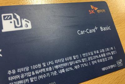 SK 장기 렌터카 멤버쉽 카드