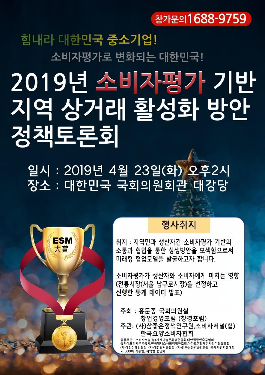 한국요양소비자협회, 창립총회 개최