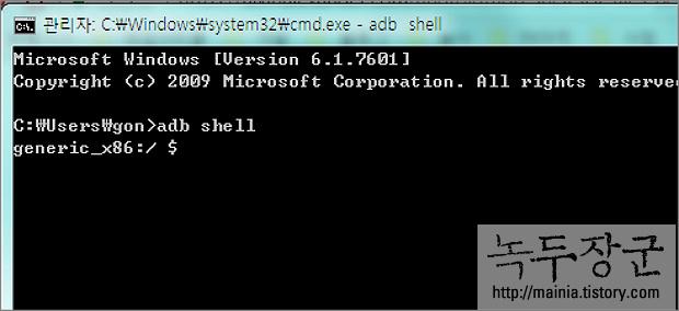 안드로이드 콘솔에서 adb shell 에러 해결하는 방법