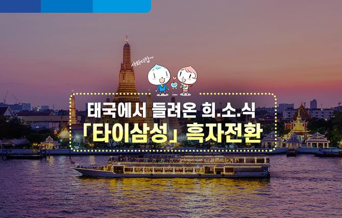 [삼성생명 소식] 「타이삼성」 흑자 전환에 성공