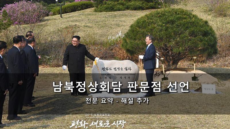 남북정상회담 판문점 선언 전문 요약 - 해설 추가