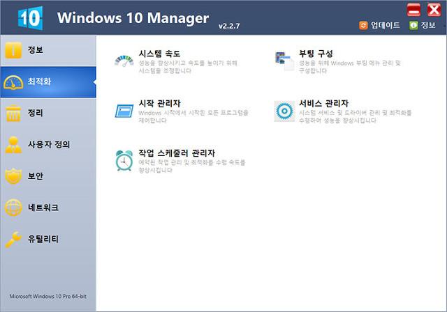Windows10Manager2.2.7Portable_한글판다운로드_3