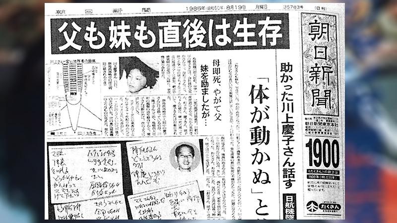 사진: 당시 아사히 신문의 보도 자료. 아래쪽에 가슴 아픈 유서들이 같이 소개되고 있다.