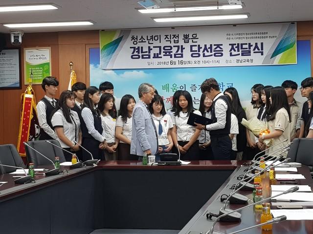 청소년이 직접 뽑은 김경수, 박종훈 당선증 전달 !