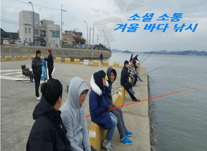[사내 캠페인] 소셜 소통, 뭉치면 지원한다! - 13탄 – 겨울 바다 낚시
