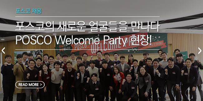 포스코의 새로운 얼굴들을 만나다, POSCO Welcome Party 현장!