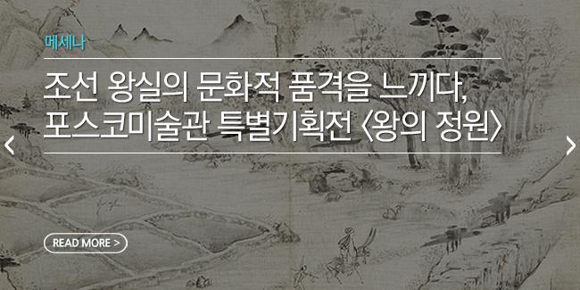 공아트스페이스·포스코미술관 특별기획전 <왕의 정원>展 소개!