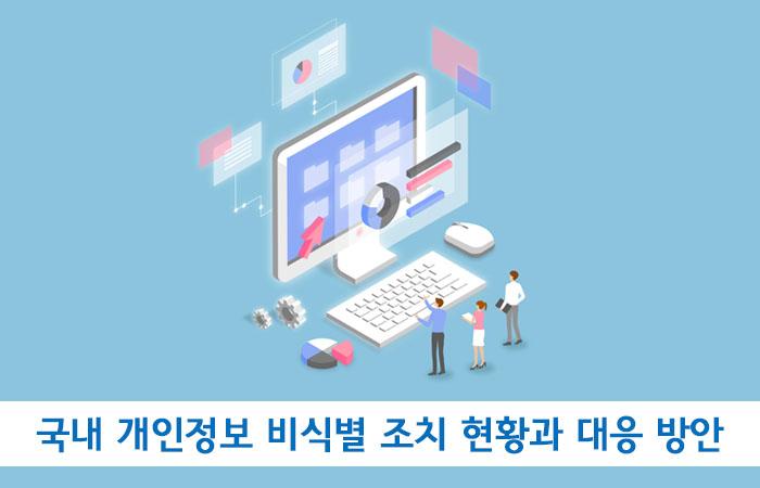 국내 개인정보 비식별 조치 현황과 대응 방안